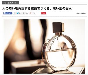 Japon, kalain, creator of olfactory links, olfatory reconfort, florian rabeau, katia apalategui